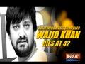 वर्सोवा कब्रिस्तान में वाजिद खान को किया गया सुपुर्द-ए-खाक