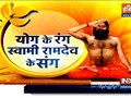 Heal hernia without operation, know exact solution from Swami Ramdev