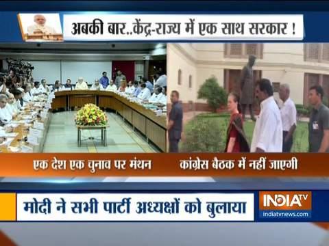 'एक राष्ट्र एक चुनाव' पर पीएम नरेंद्र मोदी की सर्वदलीय बैठक में नहीं जाएगी कांग्रेस