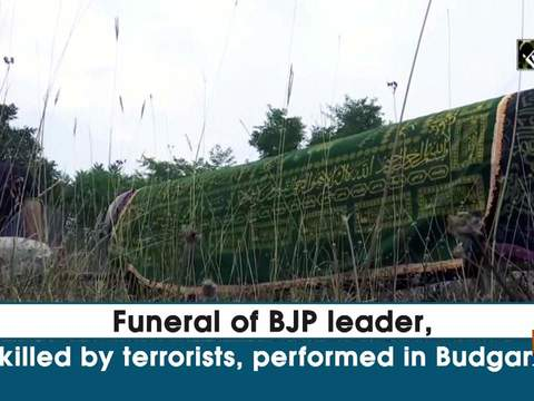 Funeral of BJP leader, killed by terrorists, performed in Budgam