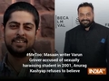 #MeToo: Masaan writer Varun Grover accused of sexually harassing student in 2001, Anurag Kashyap refuses to believe