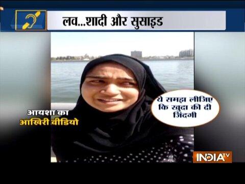 स्पेशल न्यूज़ | अहमदाबाद की लड़की ने पति से अलग होने के बाद की आत्महत्या