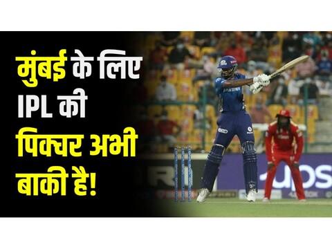 पंजाब को रोमांचक मुकाबले में हराकर मुंबई सेमीफाइनल की race में बरकरार