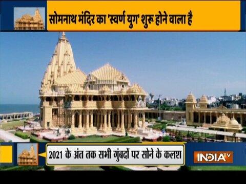 गुजरात: सोमनाथ मंदिर में 1,400 'कलश' पर सोने की प्लेट रखी जाएगी