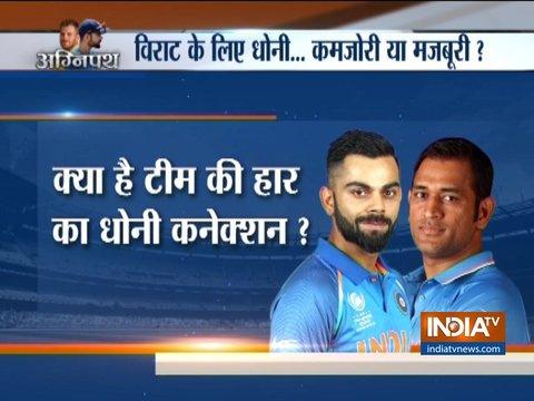 क्या एम एस धोनी वनडे क्रिकेट में विराट कोहली के लिए बोझ बनते जा रहे हैं?