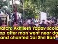 Watch: Akhilesh Yadav scolds cop after man went near dais and chanted 'Jai Shri Ram'