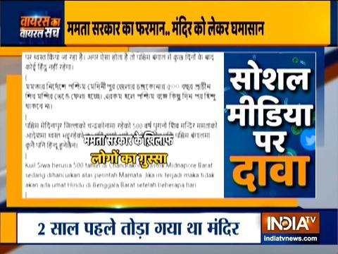 देखिए इंडिया टीवी का स्पेशल शो वायरस का वायरल सच | 6 जून, 2020