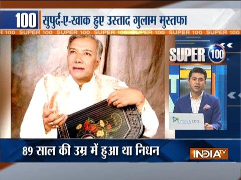 Super 100: राजकीय सम्मान के साथ सुपुर्द-ए-खाक हुए उस्ताद गुलाम मुस्तफा खान