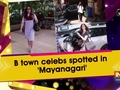 B town celebs spotted in 'Mayanagari'