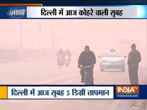 दिल्ली / NCR में छाया घना कोहरा, तापमान 5 डिग्री तक पहुंचा