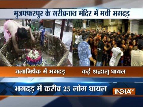 बिहार: मुजफ्फरपुर में सावन के तीसरे सोमवार को गरीबनाथ मंदिर में जलाभिषेक के दौरान मची भगदड़, करीब 25 लोग घायल