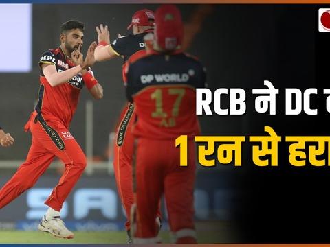 IPL 2021 | RCB survive Shimron Hetmyer-Rishabh Pant blitz in last-ball thriller, reclaim top spot