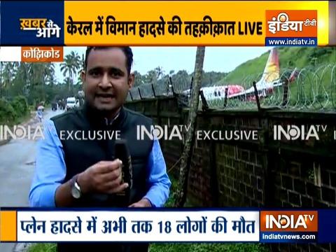 देखिये, कोझिकोड हवाई अड्डे से इंडिया टीवी की एक्सक्लूसिव ग्राउंड रिपोर्ट
