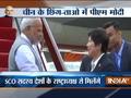 PM Modi reaches China to attend SCO meet