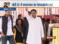 Congress CMs' swearing-in ceremony: Kamal Nath takes oath as 18th CM of Madhya Pradesh