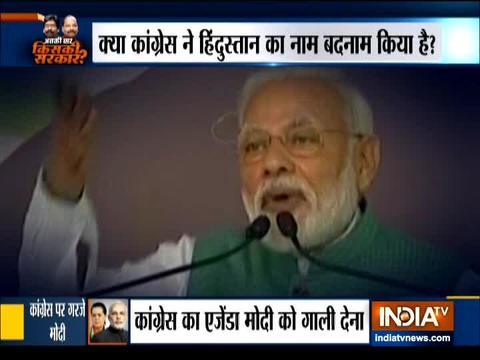 नागरिकता संशोधन अधिनियम पर बोले पीएम मोदी कहा : कांग्रेस वही कर रही है जो लंबे समय से पाकिस्तान कर रहा है