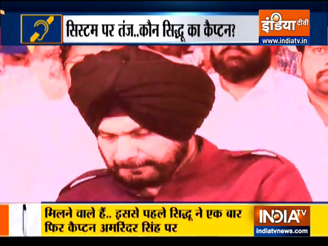 Special News | Navjot Singh Sidhu hits out at Chief Minister Capt Amarinder