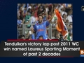 Tendulkar's victory lap post 2011 WC win named Laureus Sporting Moment of past 2 decades
