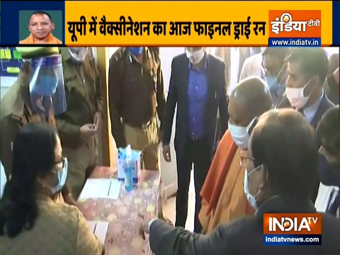 UP CM Yogi Adityanath inspects Covid vaccination dry run in Lucknow