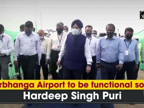 Darbhanga Airport to be functional soon: Hardeep Singh Puri