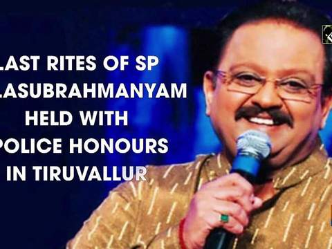 Last rites of SP Balasubrahmanyam held in Thiruvallur