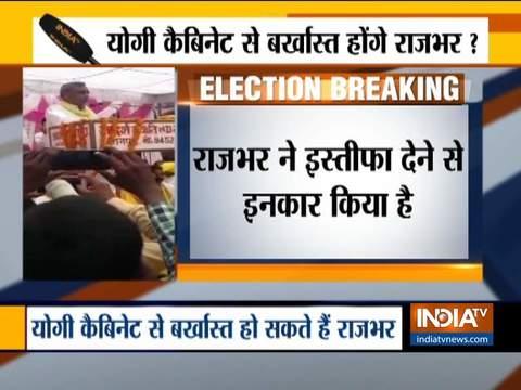 यूपी के CM योगी आदित्यनाथ ने मंत्री ओम प्रकाश राजभर को अपने मंत्रिमंडल से बर्खास्त करने की सिफारिश की