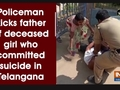 Policeman kicks father of deceased girl who committed suicide in Telangana