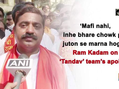 'Mafi nahi, inhe bhare chowk par juton se marna hoga': Ram Kadam on 'Tandav' team's apology