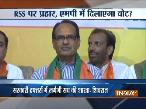सरकारी दफ्तर में RSS की शाखा को लेकर शिवराज का कांग्रेस को जवाब, कहा सरकारी कार्यालयों में लगेगी शाखाएं
