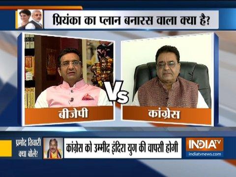 क्या प्रियंका गांधी के राजनीति में कदम रखने से बदलेगा कांग्रेस का भाग्य?