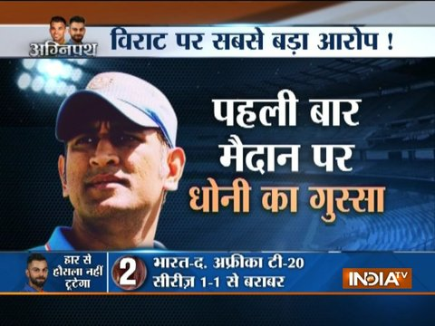 MS Dhoni abuses Manish Pandey during 2nd T20I, asks him to pay attention
