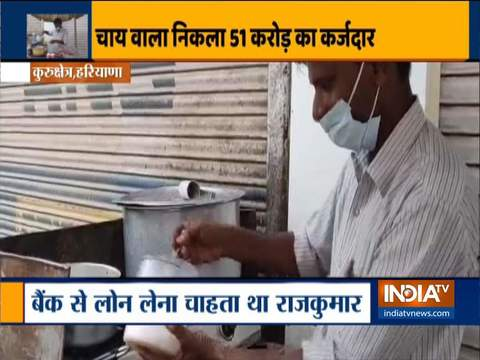 Tea seller in Kurukshetra gets Rs 50 crore repayment notice for loan he never applied for