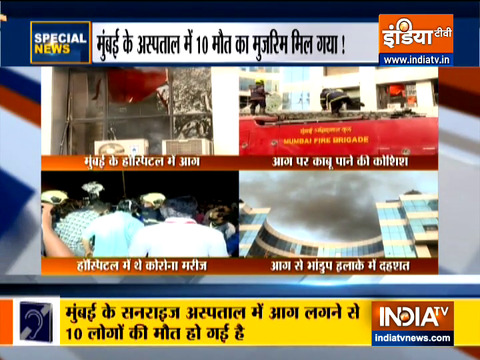 Special News: 10 killed in fire at Dream Mall's Sunrise Hospital of Mumbai