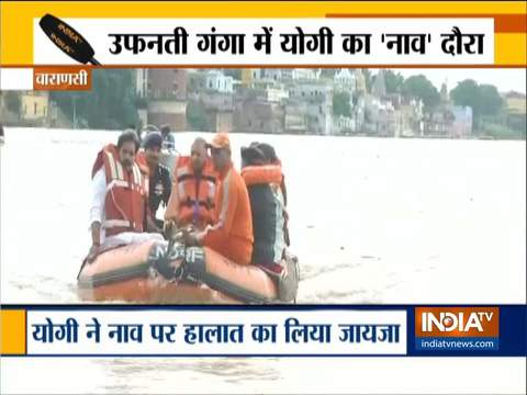 वीडियो: यूपी के सीएम योगी आदित्यनाथ ने एनडीआरएफ की टीम के साथ वाराणसी बाढ़ प्रभावित इलाकों का दौरा किया