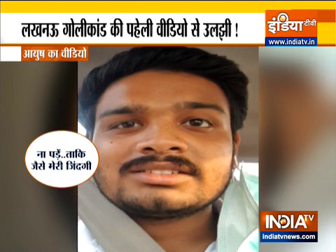 लखनऊ फायरिंग मामला: भाजपा सांसद के बेटे का नया वीडियो आया सामने, माता-पिता से मांगी माफी