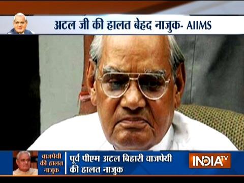अटल जी की हालत नाज़ुक, पीएम मोदी, राजनाथ सहित तमाम वरिष्ठ नेता एम्स पहुंचे