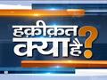 देखिये इंडिया टीवी का स्पेशल शो 'हकीक़त क्या है' | 21 फरवरी, 2020