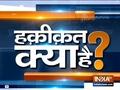 देखिये इंडिया टीवी का स्पेशल शो 'हकीक़त क्या है | 30 मार्च, 2020