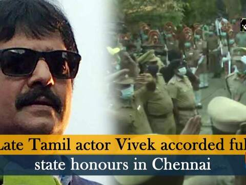 Late Tamil actor Vivek accorded full state honours in Chennai