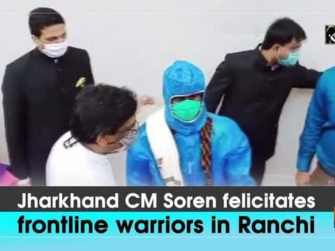 Jharkhand CM Soren felicitates frontline warriors in Ranchi