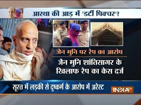 Gujarat: Jain muni acharya Shantisagar Maharaj arrested for allegedly raping 19-year-old girl