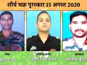 वीरता पुरस्कारों का ऐलान, तीन सैन्यकर्मियों को दिया जाएगा शौर्य चक्र