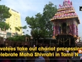 Devotees take out chariot procession to celebrate Maha Shivratri in Tamil Nadu