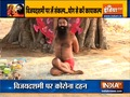 Fight coronavirus with yoga and pranayam, know from Swami Ramdev how