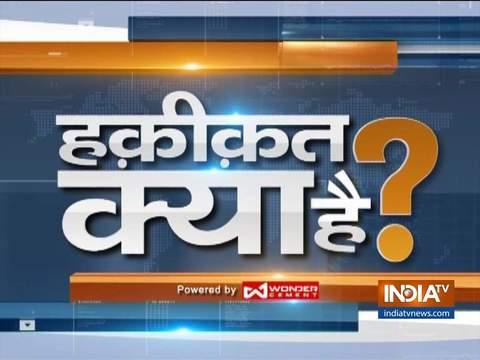 देखिये इंडिया टीवी का स्पेशल शो 'हकीक़त क्या है' | 9 अक्टूबर, 2019