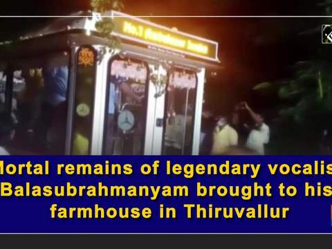 Mortal remains of legendary vocalist Balasubrahmanyam brought to his farmhouse in Thiruvallur