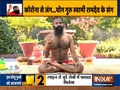 Swami Ramdev on Markatasana, its steps and benefits