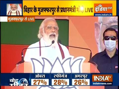 बिहार के मुजफ्फरपुर में PM मोदी ने जनसभा को किया संबोधित