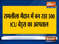 Delhi govt to open 500-ICU beds COVID-19 hopsital at Ramlila Ground