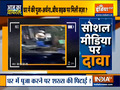 Aaj Ka Viral| Man booked for spitting on dough while making rotis